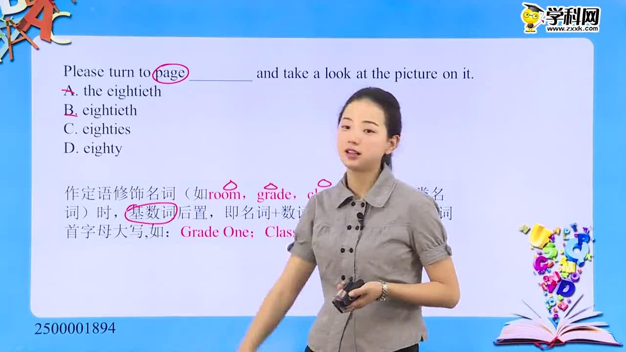 初中英语-数词:基数词的固定搭配-试题视频
