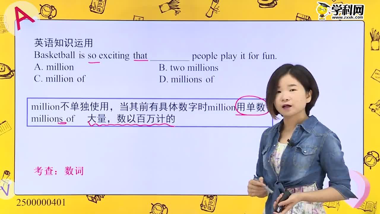 初中英语-数词:数词million的用法-试题视频
