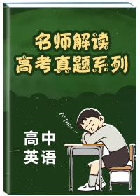 名师解读高考真题系列-高中英语