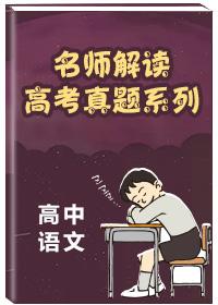 名师解读高考真题系列-高中语文