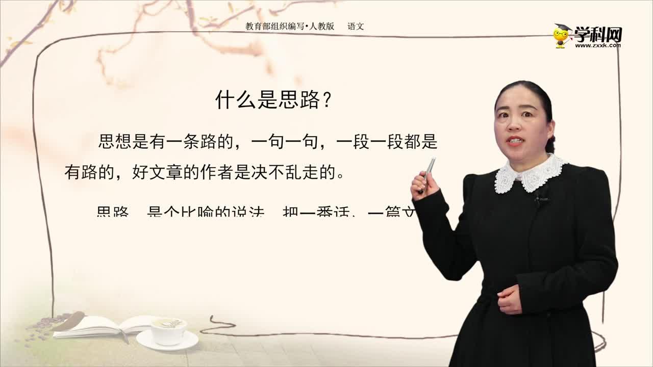 七(上)语文 写作指导 第四讲 思路要清晰-部编版微课堂
