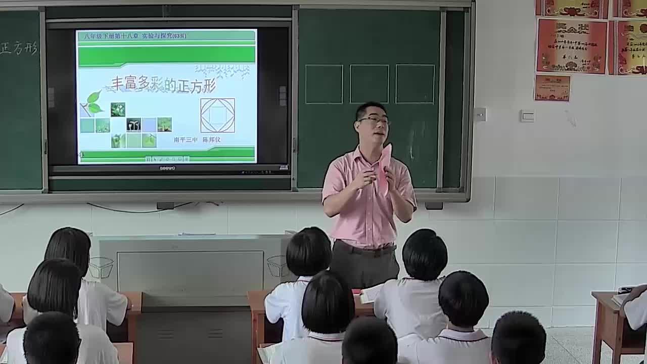 人教版 八年级数学下册 第十八章 第2节《丰富多彩的正方形》-公开课
