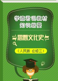 【学渣君说教材·知识纲要】思想文化史(必修三)·第9课 新文化运动