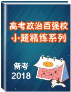 2018年高考政治备考之百强校小题精练系列