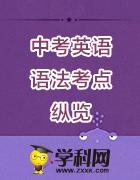 中考英语语法考点纵览(首届原创教学资源征集大赛)