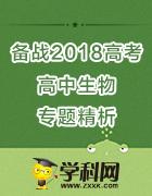 备战2018高考高中生物专题精析(首届原创教学资源征集大赛)