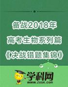 备战2018年高考生物系列篇《决战错题集锦》(首届原创教学资源征集大赛)