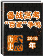 """备战2018年高考历史《""""百家""""争鸣》"""