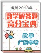 备战2018年广东中考数学解答题之高分宝典