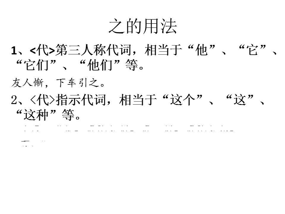 """人民版 七年级语文-虚词""""之""""""""而""""的用法-微课堂"""
