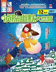 侦探幽默大本营:童话王国 2017年12月刊