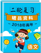 2018年高考语文二轮复习精品资料