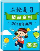 2018年高考英语二轮复习精品资料