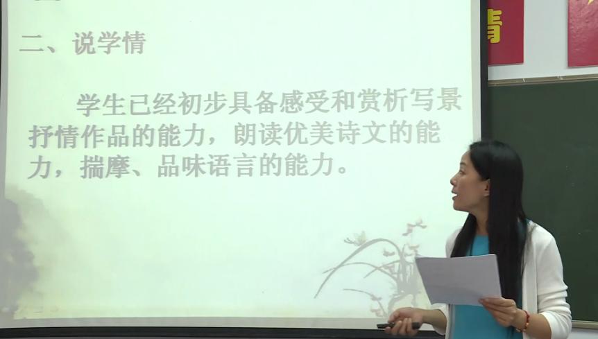 人教版部编版 七年级语文上册 第一单元 第3节:《雨的四季》视频说课