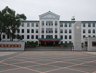 吉林省辽源市第五中学
