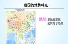 人教版地理学科八年级上册第二章第一节《中国的地势特点》微课视频 (2份打包)