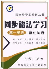 同步导学案系列丛书•高一英语同步语法学习