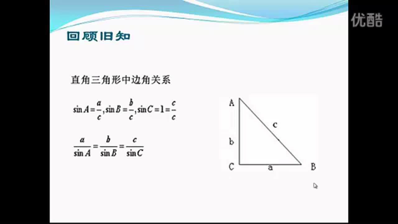 人教版 高二数学 必修五  1.1.1正弦定理(1)