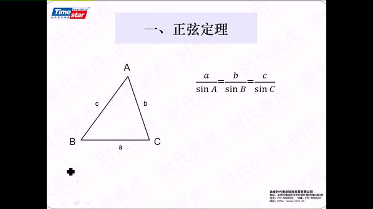北师大版高中数学高三上学期必修5第二章解三角形正弦定理