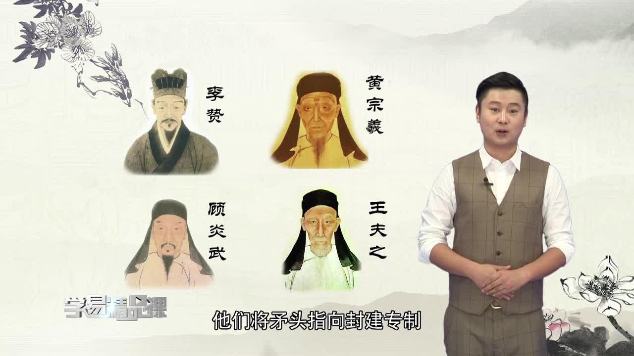 中国传统文化主流思想的演变 明清之际活跃的儒家思想 第二讲 李贽、黄宗羲、顾炎武、王夫之的主要思想