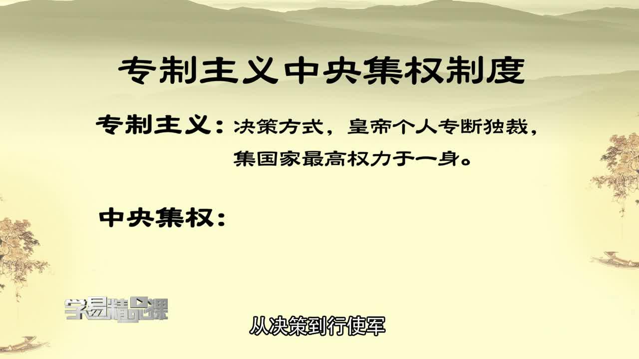 古代中国的政治制度 明清君主专制的加强 第五讲 中国古代政治制度的特点