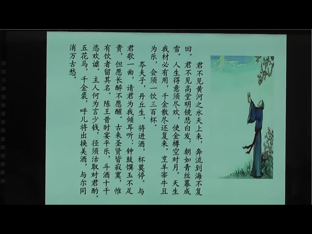 人教版 高二语文 选修《中国古代诗歌散文欣赏》第三单元 因声求气,吟咏诗韵 第一节:将进酒