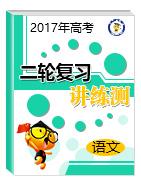 2017年高考语文二轮复习讲练测