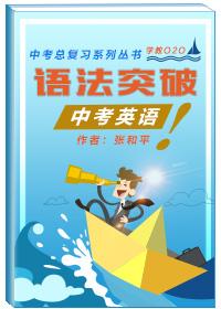 中考总复习系列丛书·学教O2O·中考英语语法突破