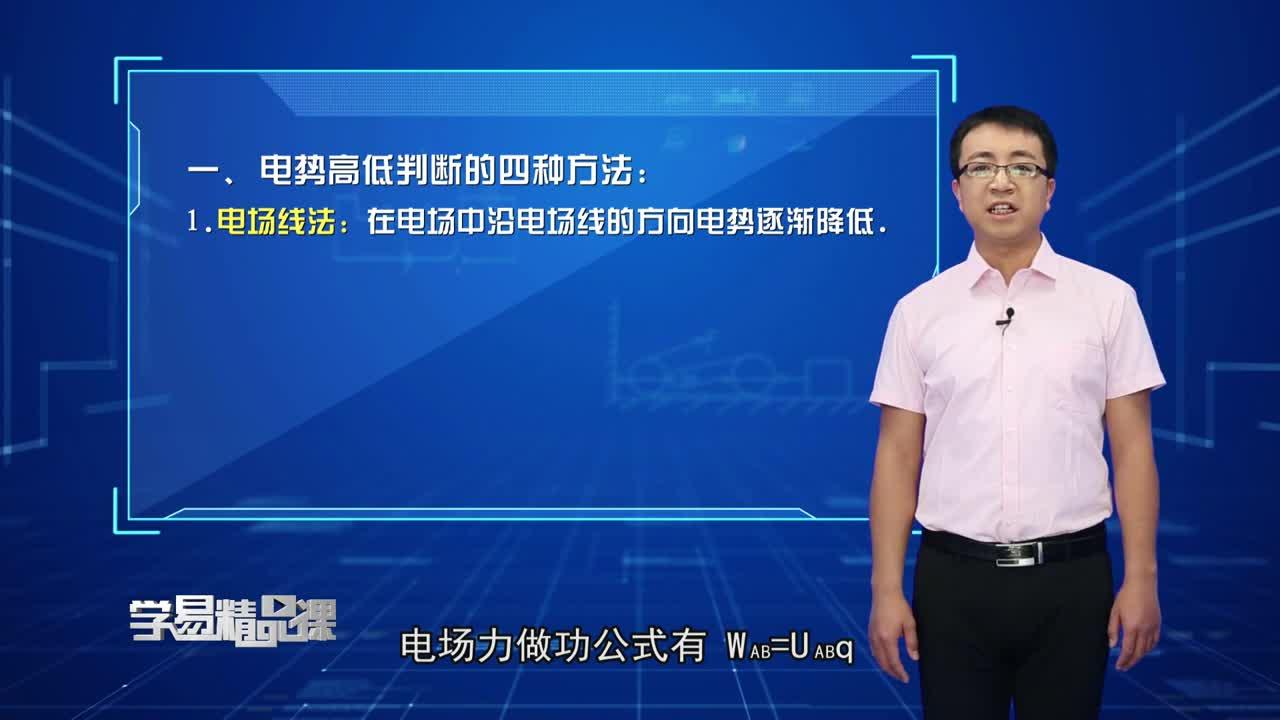 静电场 电场能的性质 第一讲 电势高低和电势能大小判断