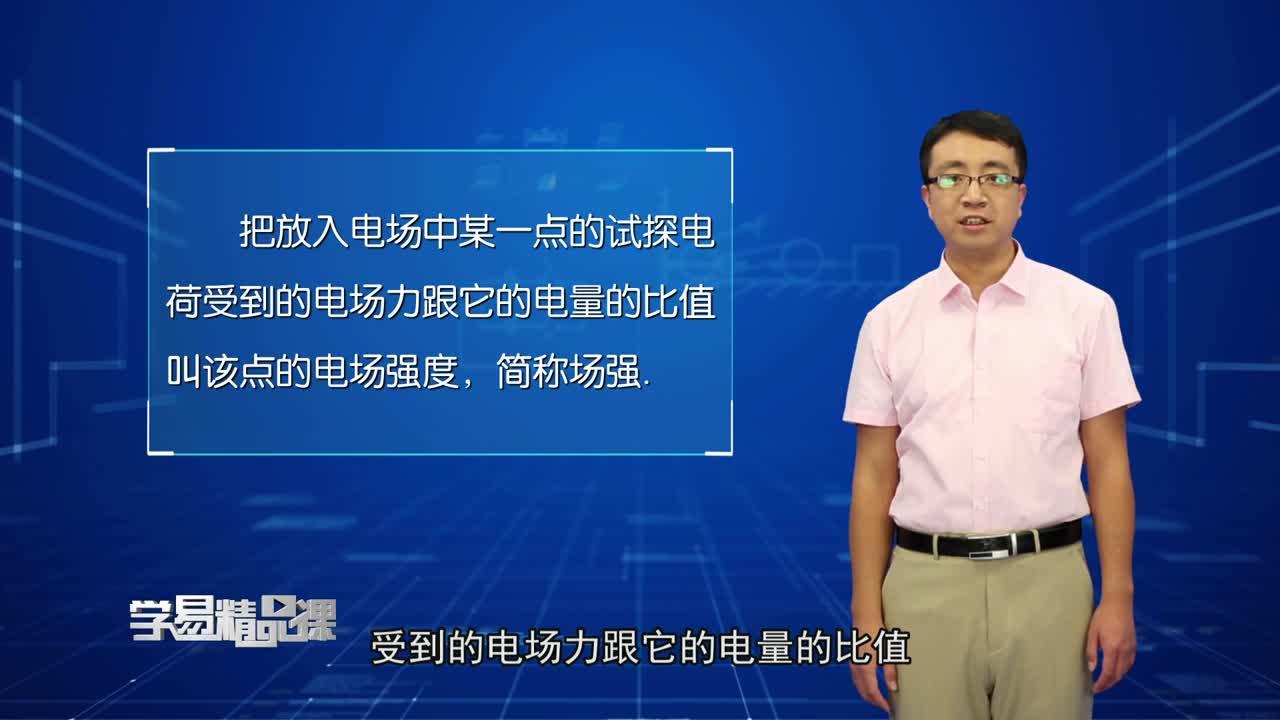 静电场 电场力的性质 第三讲 电场强度