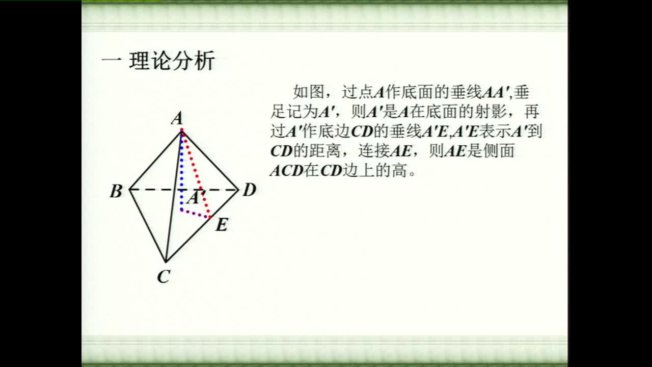 人民教育出版社 高一数学 必修二 第一章 1.2.2:利用三视图计算棱锥表面积的一种方法