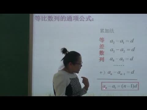 人教版A 高二数学 必修五 第二章 2.4 等比数列:等比数列通项公式