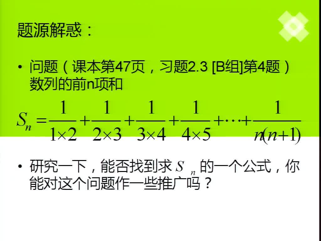 高二数学人教A版必修5第2章第3节:数列求和——裂项相消法