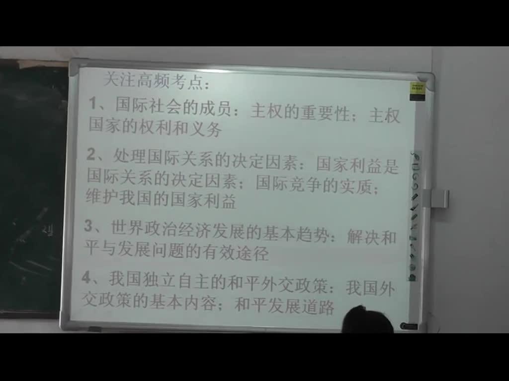 高三政治一轮复习《政治生活》第四单元 当代国际社会-刘晓芳