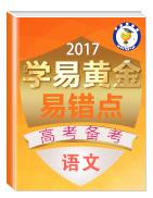 2017年高考语文备考学易黄金易错点