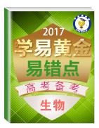 2017年高考生物备考学易黄金易错点