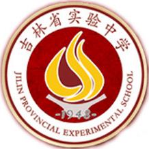 吉林省实验
