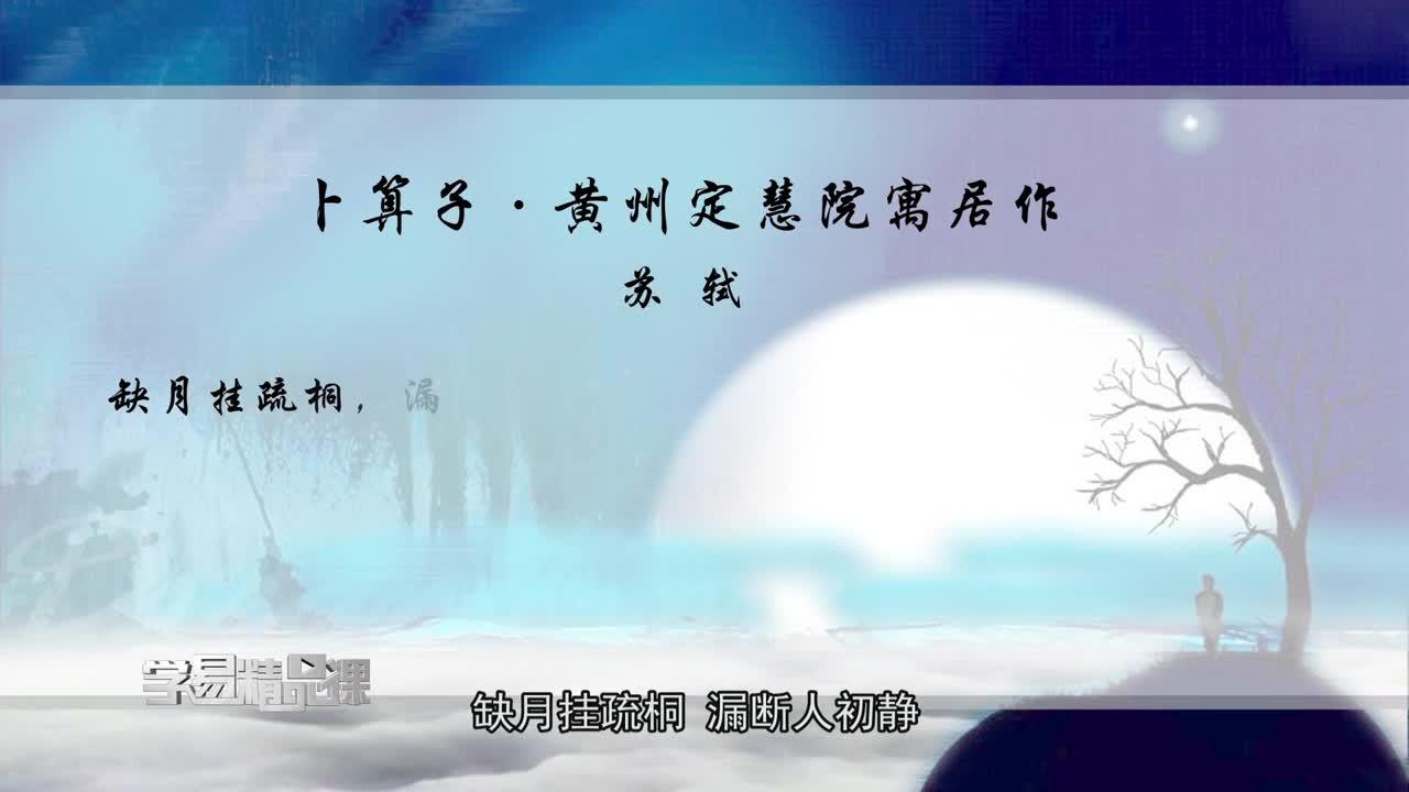 诗歌意境鉴赏 第七讲 凄冷寒凉