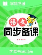 【书城】初中语文作文写作技巧指导学案