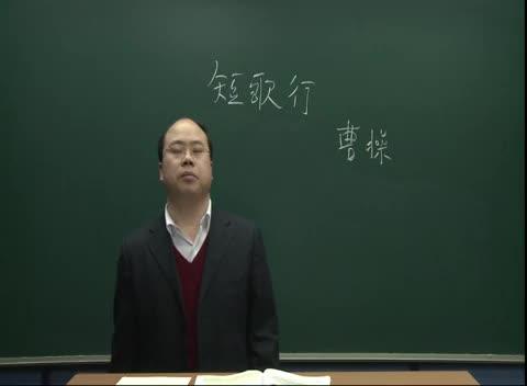 人教版 高一语文 必修3 第二单元 第7课时:短歌行 曹操(三)