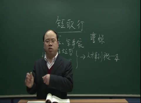 人教版 高一语文 必修3 第二单元 第7课时:短歌行 曹操(二)