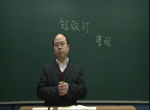 人教版 高一语文 必修3 第二单元 第7课时:短歌行 曹操(一)