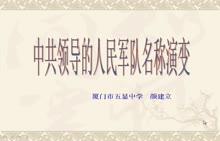 高二历史 中共领导的人民军队名称演变