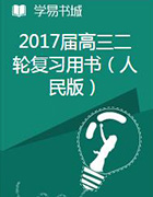 2017届高三二轮复习用书(人民版)