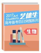 2017年高考生物备考艺体生百日突围系列