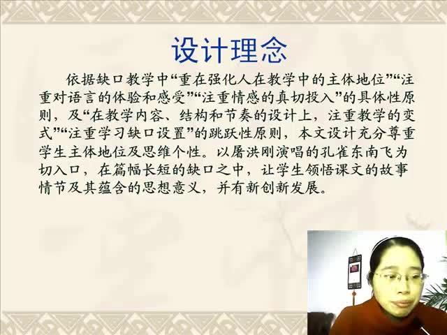 新人教版高中语文必修2第6课《孔雀东南飞 并序》微课视频