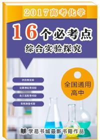 高考化学16个必考点之 综合实验探究·有机制备实验