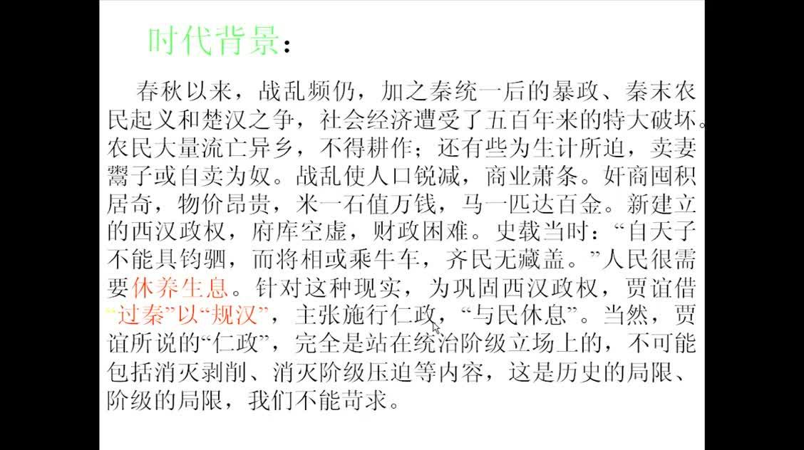 新人教版高中语文必修三微课第10课《过秦论》