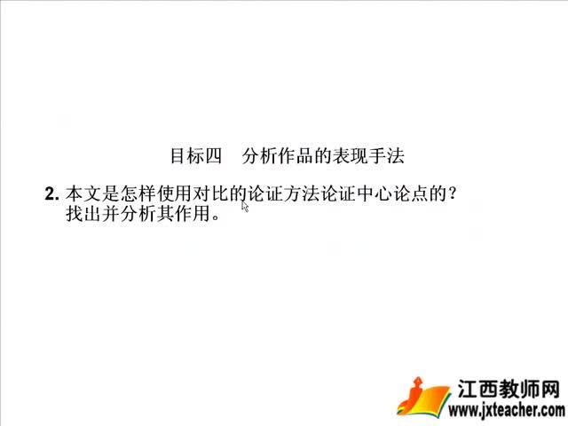 新人教版高中语文必修三第10课《过秦论》(二)
