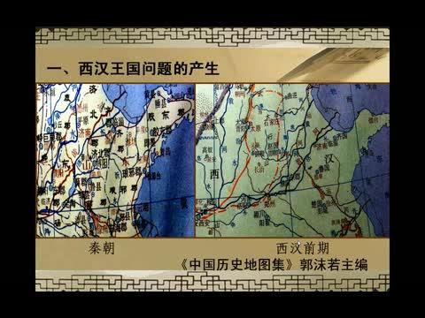 高一历史微课《西汉王国问题的由来与解决》
